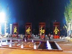 盛世和合-夜景喷泉